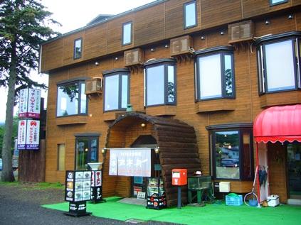 Fish tank next to the kitchen exit at Marukibune restaurant at lake Kussharo, Hokkaido