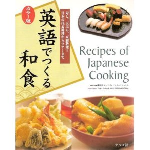 Cook book: Recipes of Japanese cooking by Yuko Fujita