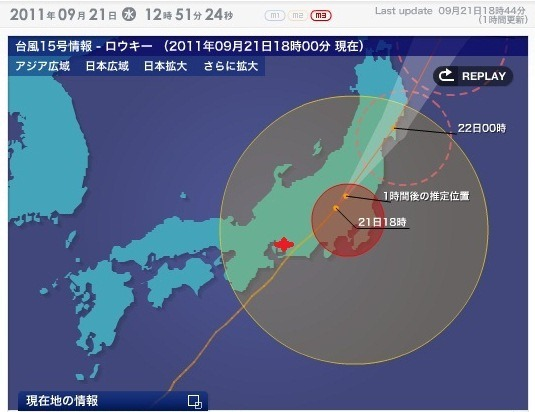 Typhoon nr. 15, Roke
