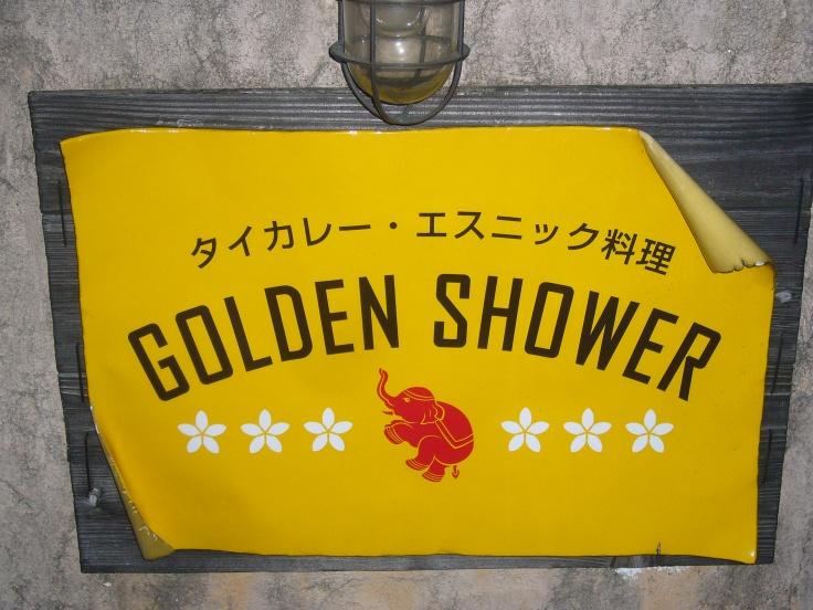 golden shower thai restaurant