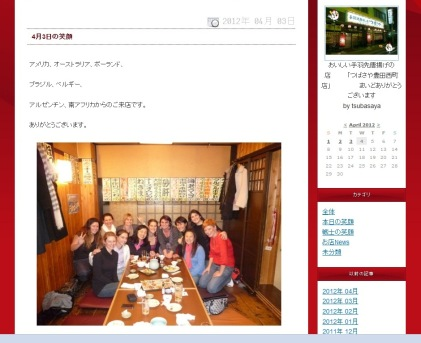 Tsubasaya blog screenshot