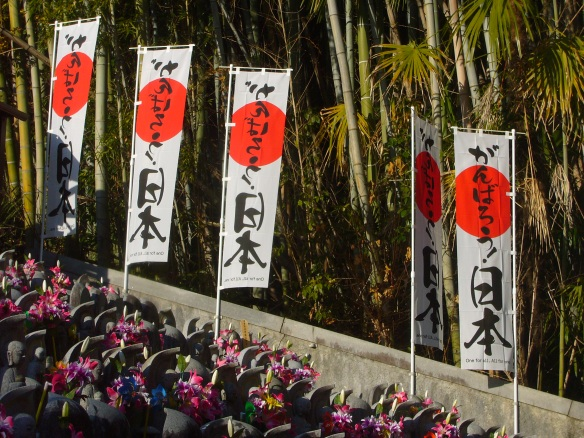 ganbarou nippon flags near temple, toyota city