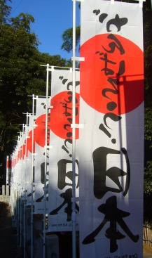 ganbarou nippon flags at a temole in toyota city