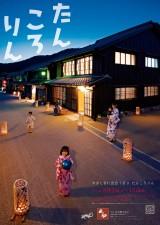 asuke lamps festival poster 2014