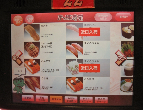 kappa zushi touch screen