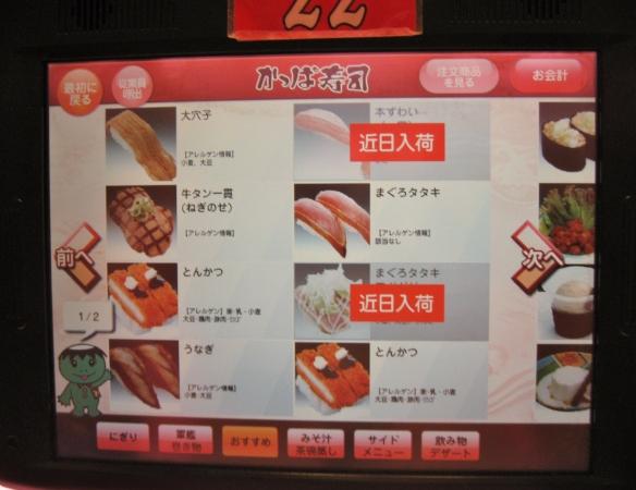 kappa zushi touch screen