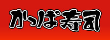 kappazushi logo