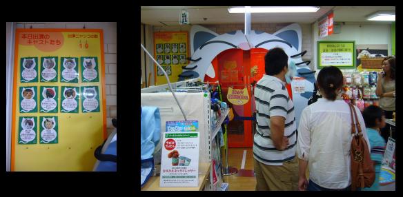 nekobukuro entrance