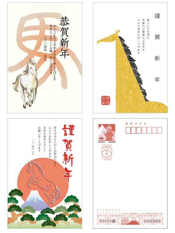 Japanese New Year's cards 2014