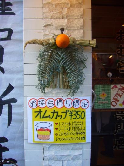 japanese new years decorations shimekazari restaurant kyoto