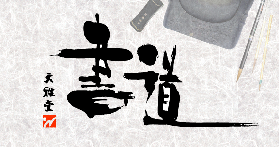 shodou, the japanese word for calligraphy