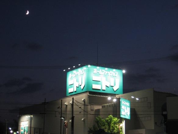 nitori in toyota city