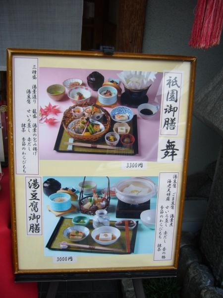 Kaiseku menu Kyoto